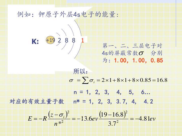第一、二、三层电子对