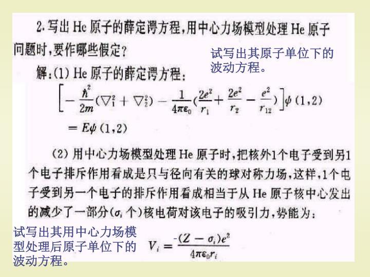 试写出其原子单位下的波动方程。