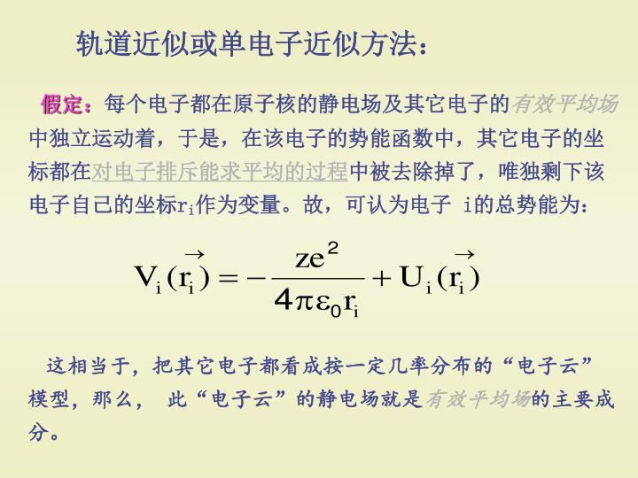 轨道近似或单电子近似方法: