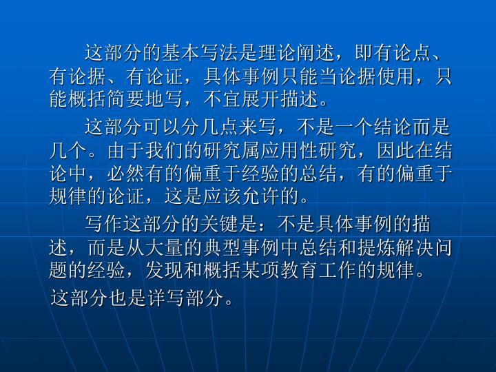 这部分的基本写法是理论阐述,即有论点、有论据、有论证,具体事例只能当论据使用,只能概括简要地写,不宜展开描述。