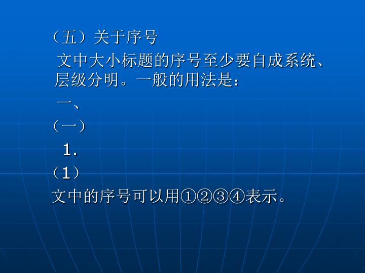 (五)关于序号