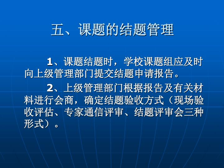 五、课题的结题管理