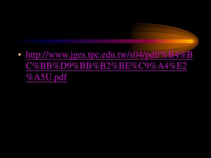 http://www.jges.tpc.edu.tw/s04/pdf/%B4%BC%BB%D9%BB%B2%BE%C9%A4%E2%A5U.pdf