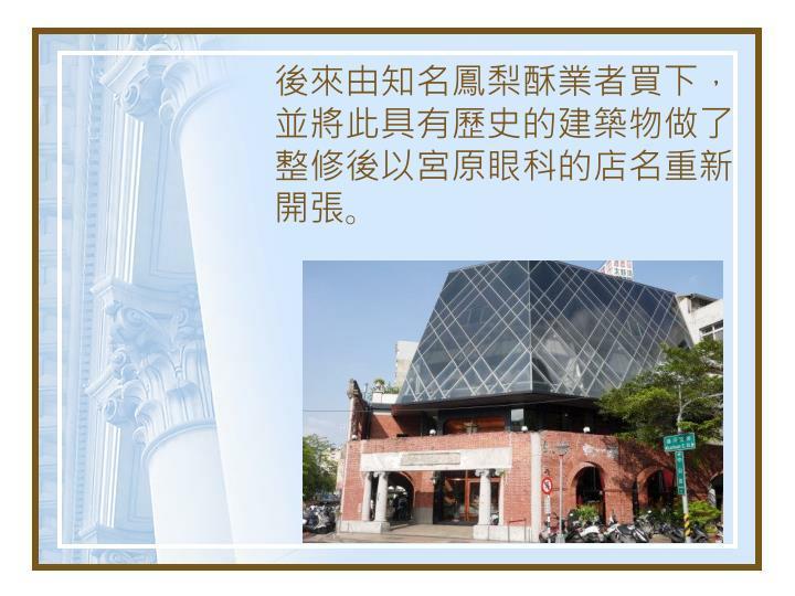 後來由知名鳳梨酥業者買下,並將此具有歷史的建築物做了整修後