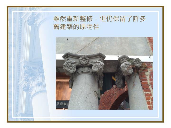 雖然重新整修,但仍保留了許多舊建築的原物件
