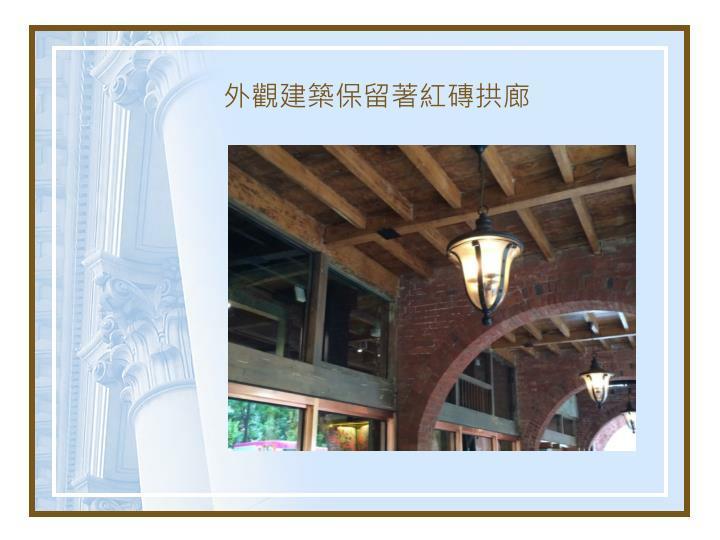 外觀建築保留著紅磚拱廊