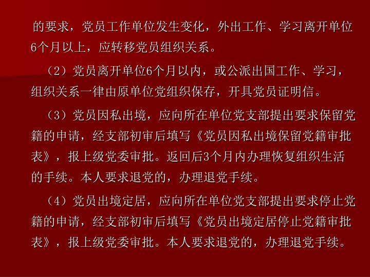 的要求,党员工作单位发生变化,外出工作、学习离开单位