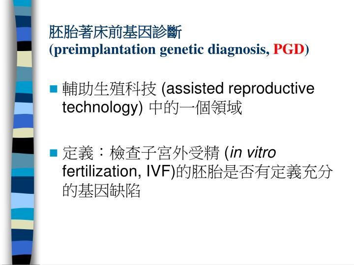 胚胎著床前基因診斷