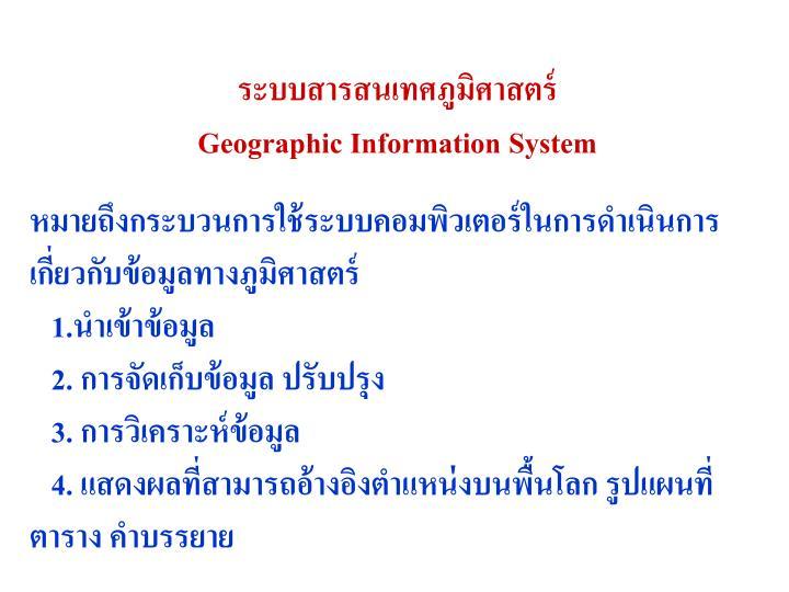 ระบบสารสนเทศภูมิศาสตร์