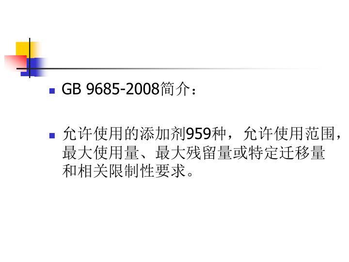 GB 9685-2008