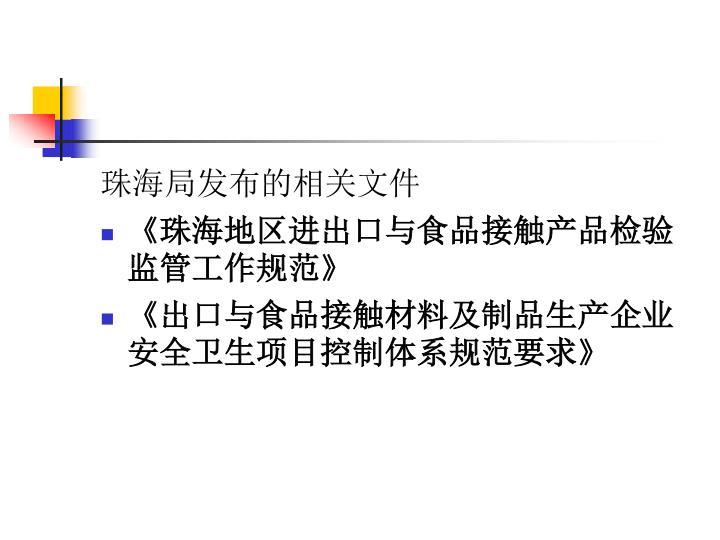 珠海局发布的相关文件