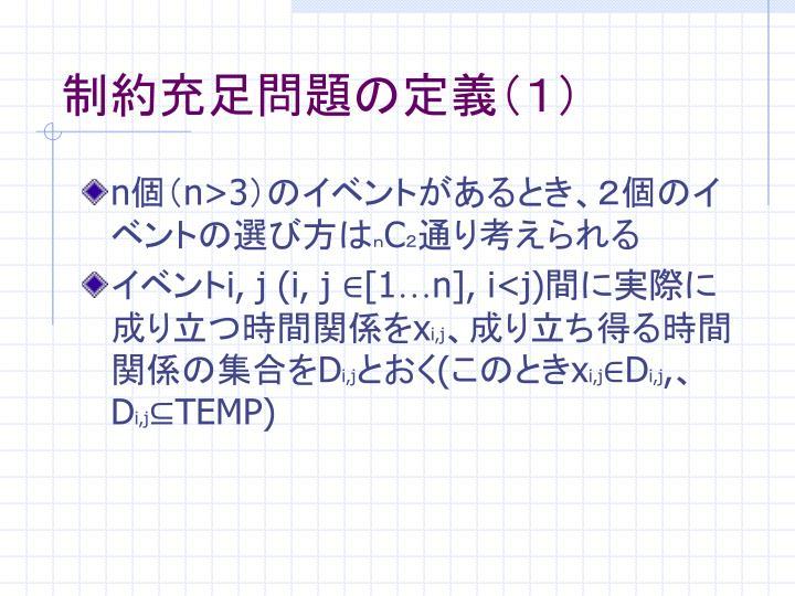 制約充足問題の定義(1)