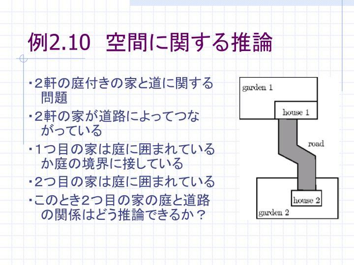 例2.10 空間に関する推論
