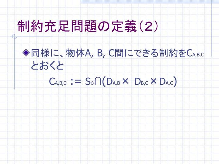 制約充足問題の定義(2)