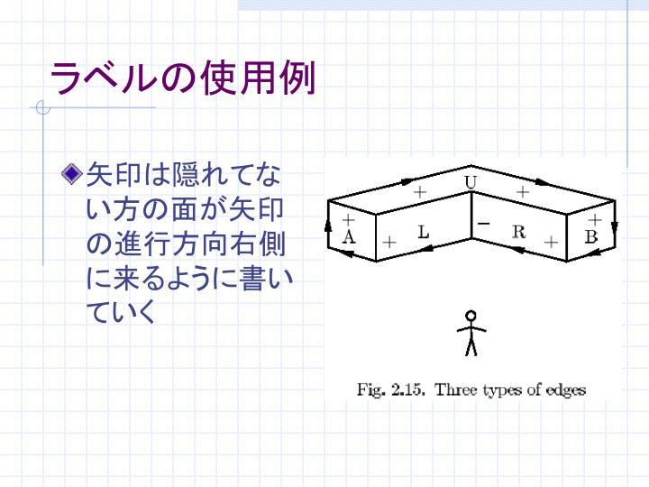 ラベルの使用例