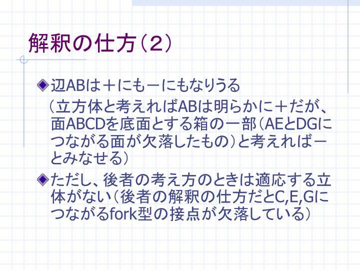 解釈の仕方(2)