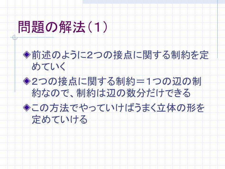 問題の解法(1)