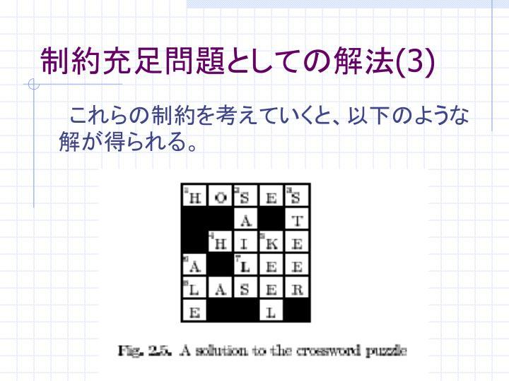 制約充足問題としての解法(3)