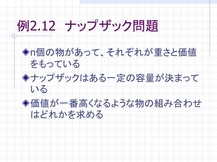 例2.12 ナップザック問題