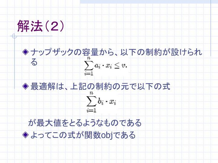 解法(2)