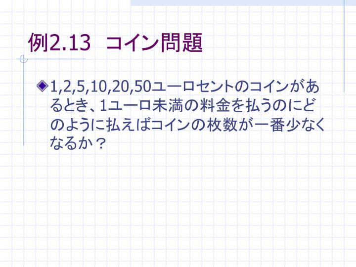 例2.13 コイン問題