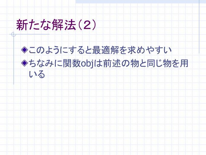 新たな解法(2)