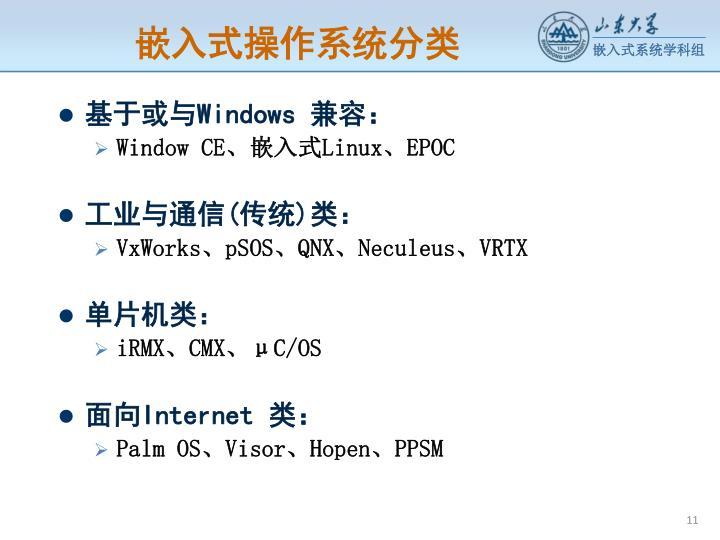 嵌入式操作系统分类