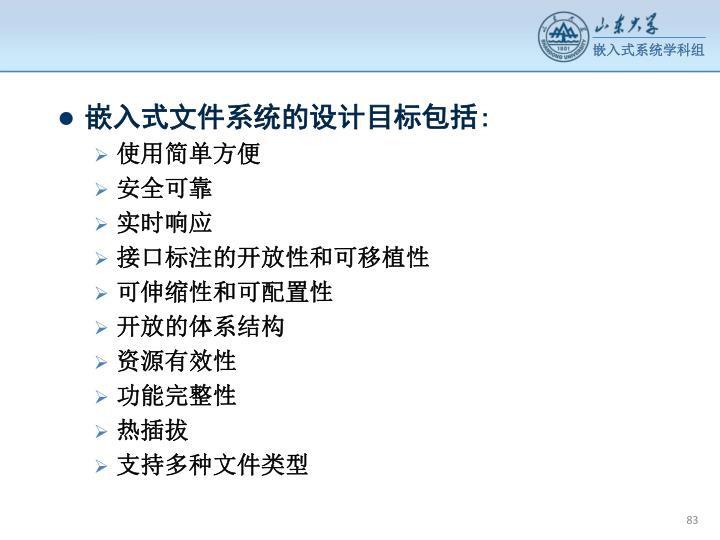 嵌入式文件系统的设计目标包括
