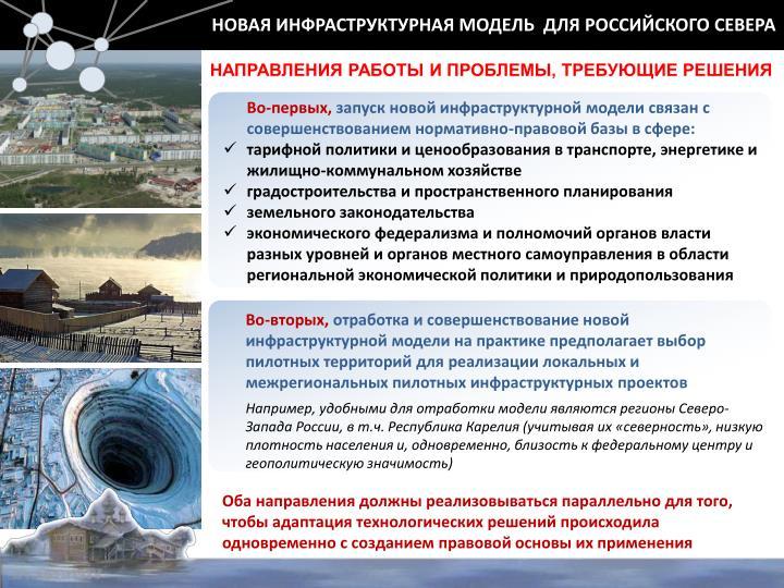 НОВАЯ ИНФРАСТРУКТУРНАЯ МОДЕЛЬ  ДЛЯ РОССИЙСКОГО СЕВЕРА