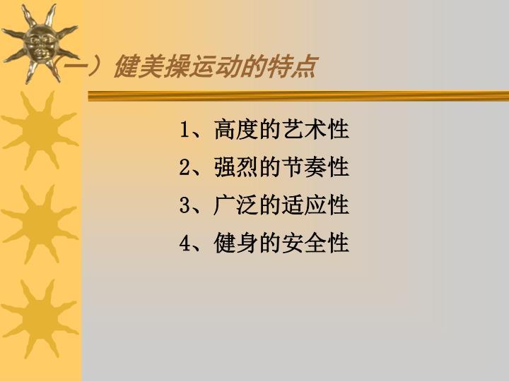 (一)健美操运动的特点
