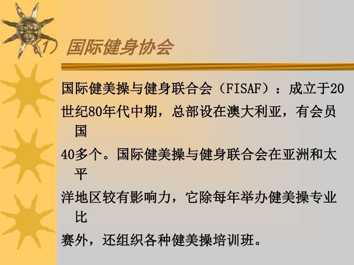 (1)国际健身协会