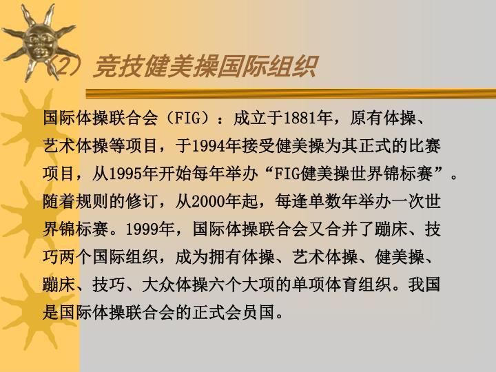 (2)竞技健美操国际组织