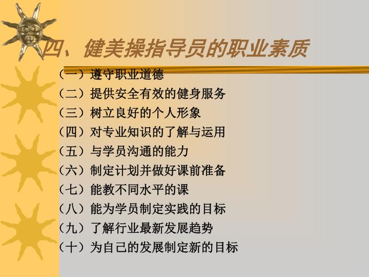 四、健美操指导员的职业素质
