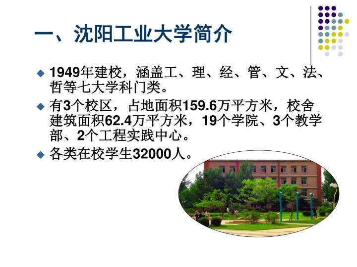 一、沈阳工业大学简介