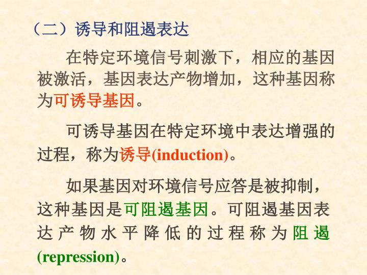 (二)诱导和阻遏表达