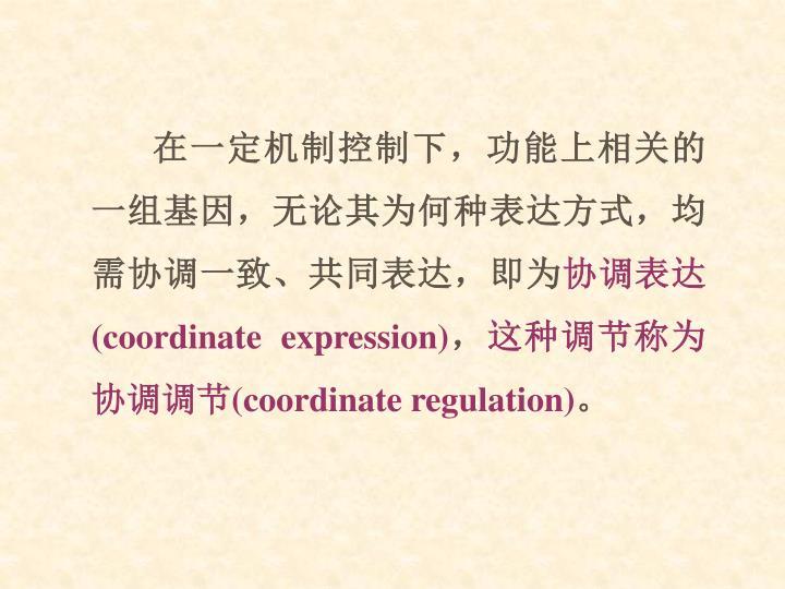在一定机制控制下,功能上相关的一组基因,无论其为何种表达方式,均需协调一致、共同表达,即为