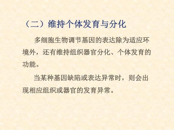 (二)维持个体发育与分化