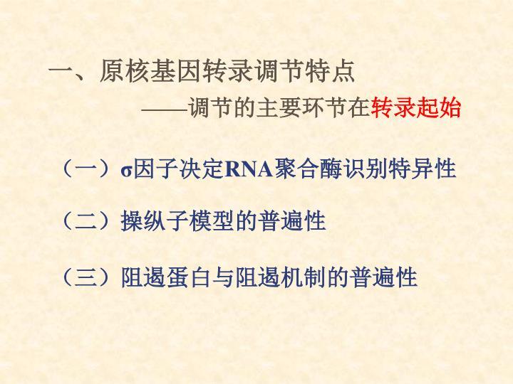 一、原核基因转录调节特点