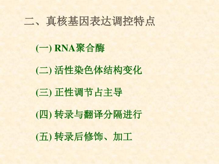 二、真核基因表达调控特点