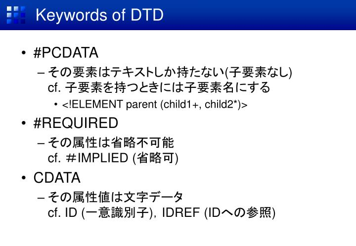 Keywords of DTD