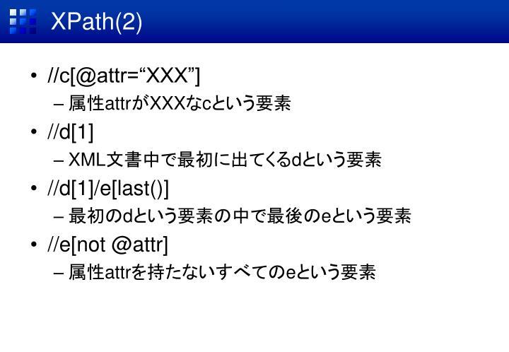 XPath(2)