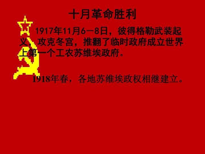 十月革命胜利