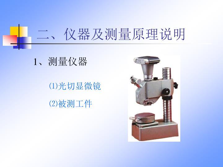 二、仪器及测量原理说明
