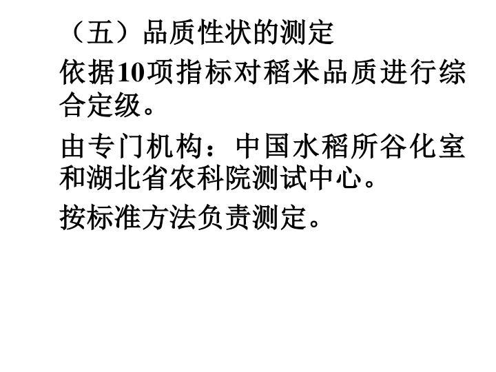 (五)品质性状的测定