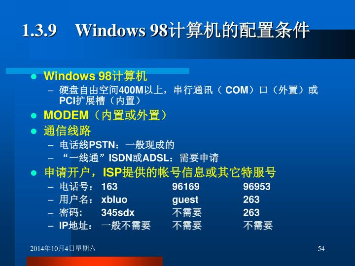 1.3.9    Windows 98