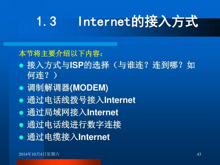 1.3   Internet