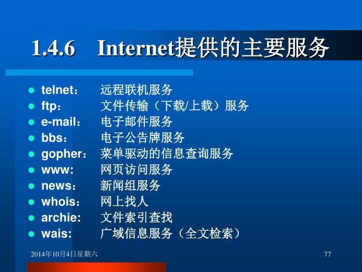 1.4.6    Internet