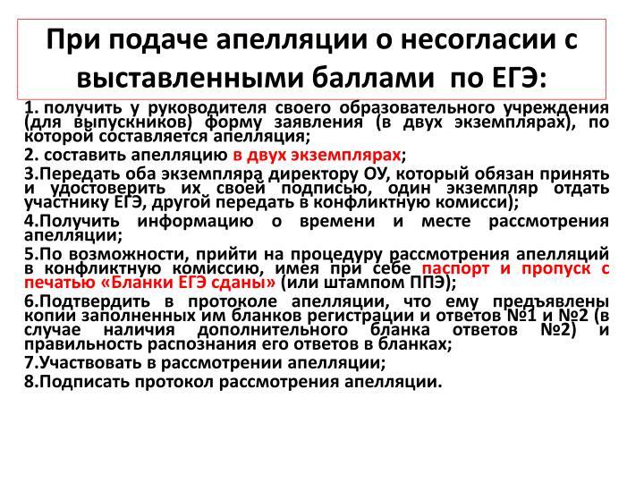 При подаче апелляции о несогласии с выставленными баллами  по ЕГЭ: