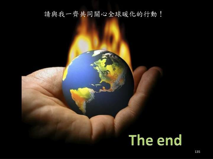 請與我一齊共同關心全球暖化的行動!