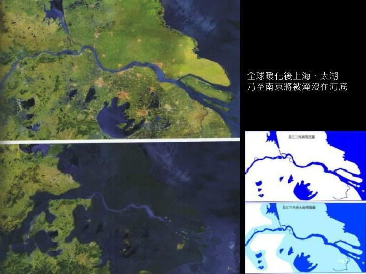 全球暖化後上海、太湖